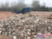 克磊镘移动式设备在洛阳进行建筑垃圾再生(上)