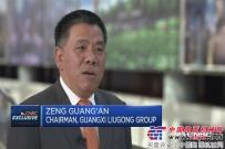"""柳工董事长曾光安对话CNBC:""""一带一路""""为沿线国家和中国企业创造发展新机遇"""