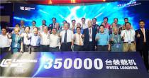 柳工装载机:全球销量突破35万台的光荣与梦想