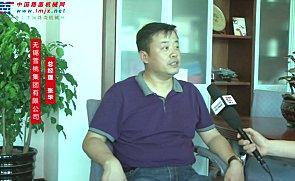 中国路面机械网专访无锡雪桃总经理张华
