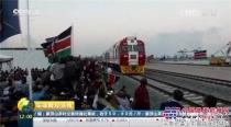 山推助力肯尼亚蒙内铁路建成通车