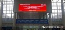 """全国最大智能电网展盛大开幕 徐工高空作业车""""星""""耀四方"""