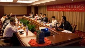 2015中国沥青搅拌设备行业高峰会议现场