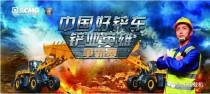 """激情无限 战在唐山 中国好铲车""""铲业英雄""""争霸赛唐山站即将开赛"""