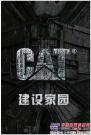 CAT®(卡特)携手《变形金刚5 :最后的骑士》震撼来袭!