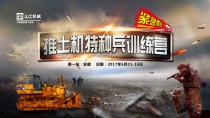 2017山工机械推土机特种兵训练营完美收官