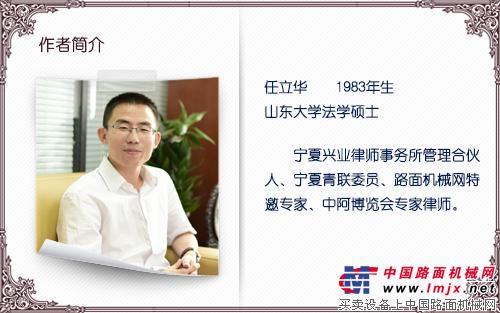 中国工程机械博狗办实政(五)