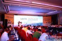 绿色矿山 品质先行 雷沃大型矿山开采设备应用技术研讨会在青岛召开