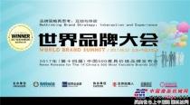 品牌价值233.52亿!山东临工第四次登榜《中国500最具价值品牌》