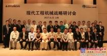 2017现代工程机械战略研讨会在上海盛大召开