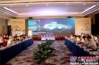 雷沃工程机械集团2017年大型矿山开采设备应用技术研讨会顺利举行