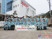 竹内集体日本国内生产台数实现30万台