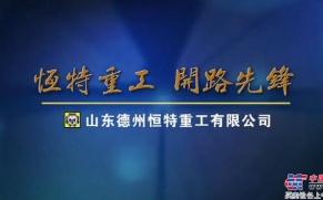 恒特亚搏直播平台app宣传片英文版