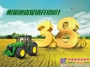 约翰迪尔8R系列拖拉机限量融资大促销!