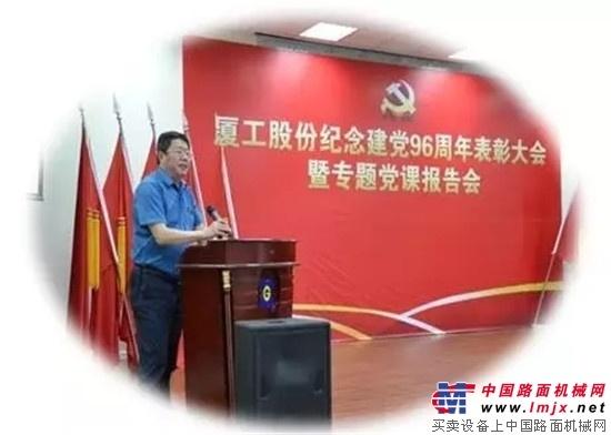 厦工党委召开纪念建党96周年暨专题党课报告会
