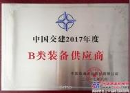 山推建友成为中国交建装备供应商