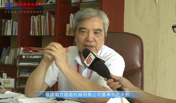 中国路面机械网专访南方路机董事长方庆熙