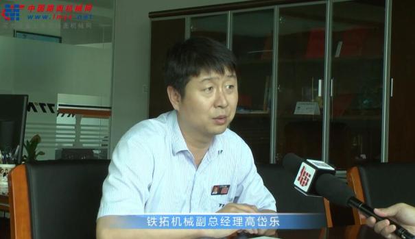 中国路面机械网专访铁拓机械副总经理高岱乐