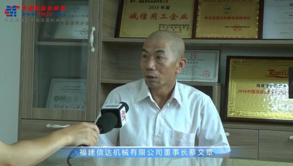 中国路面机械网专访信达机械董事长蔡文章