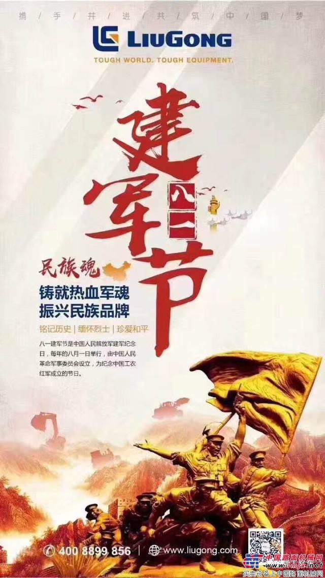 柳工与您一起携手并进,共筑中国梦  柳工60周年Logo火热