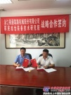 """""""美通筑机""""与军民结合装备技术研究院在京签署战略合作协议"""