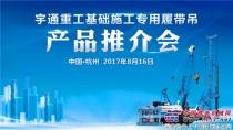 宇通重工YTQU75B基础施工专用履带吊产品推介会胜利召开
