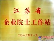 江苏省院士工作站落户英达