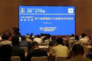 德国宝峨地下连续墙设备技术交流会在京成功举行