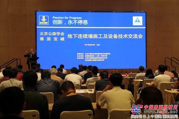 德国宝峨地下连续墙设备技术交流会在京成功举行 宝峨举办超深项