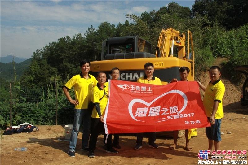 用户与服务人员在挖机前合影