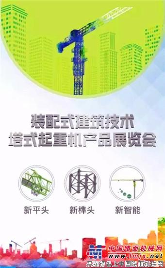 智能化再升级!这家举办的装配式建筑技术塔式起重机展览会很6哦