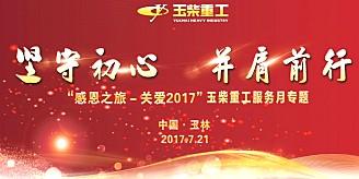 """坚守初心  并肩前行   """"感恩之旅—关爱2017""""玉柴重工服务月专题"""