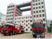 踏上新征程!徐工V5系列消防车走进中国武警学院