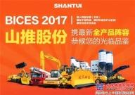 山推邀您相聚2017北京BICES展会