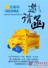 珠海仕高玛公司携多款搅拌机与您相约北京工程机械展!
