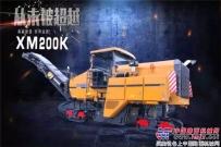 徐工高效铣刨之王XM200K惊艳北京展