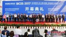 方圆集团BICES  2017展位人流如织
