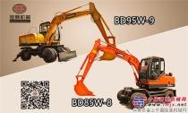 宝鼎BD85W-8轮式挖掘机与BD95W-9轮式挖掘机选择对比解释