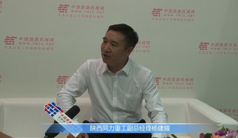 专访陕西同力重工副总经理杨建耀