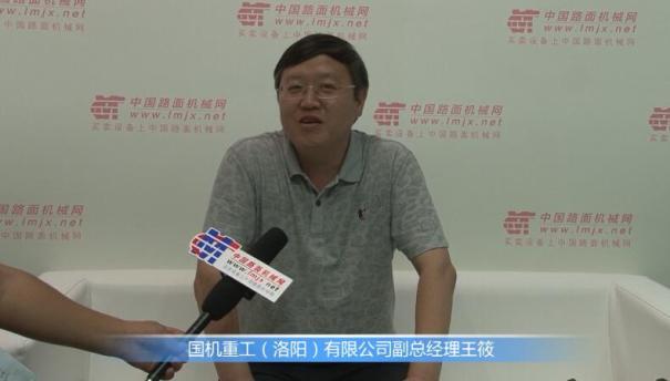 专访国机重工(洛阳)有限公司副总经理王筱