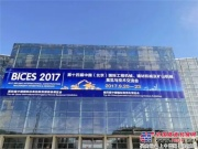 威克诺森携手北京代理商国润通亮相2017 BICES展