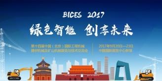 绿色智能,创享未来!BICES 2017北京工程机械展专题报道