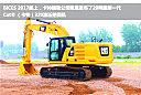 新一代Cat® (卡特)320液压挖掘机