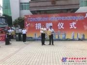 中联重科环境产业集团近百万环卫装备助建美丽东村村