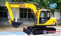 宝鼎BD80-8小型挖掘机改进型号上市