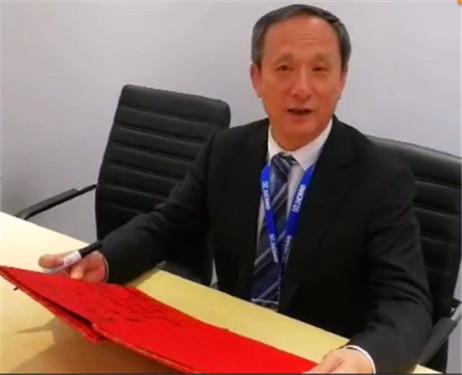 徐工集团董事长、党委书记王民恭祝路面机械网十五周年