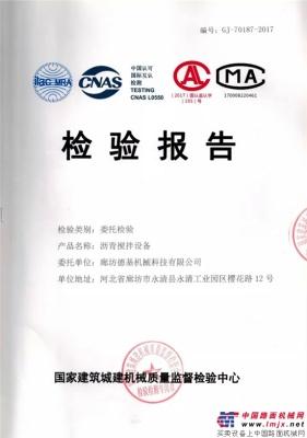 """德基机械""""环保""""和""""整体热再生设备""""双双通过国家级检验"""