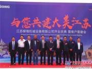 与您共建大美江苏,江苏柳瑞机械设备有限公司开业!