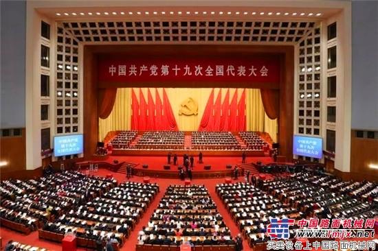方圆集团党委号召全体党员认真学习十九大精神
