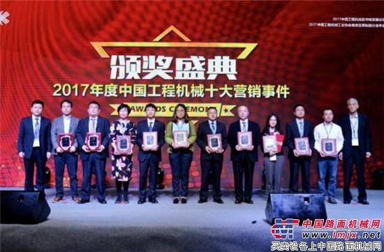 山推主題營銷活動榮登2017中國工程機械十大營銷事件